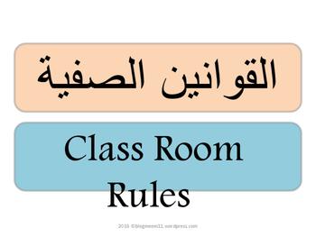 القوانين الصفية