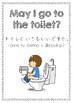 日本語 'May I go to the toilet' Sign