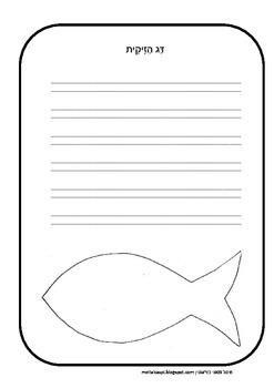 דג הזיקית