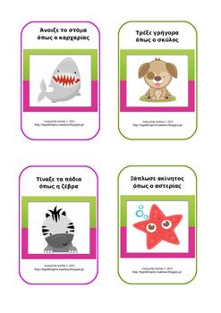 Γλωσσικό Υλικό: Ζώα κι Ενέργειες