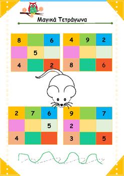 Μαγικά τετράγωνα