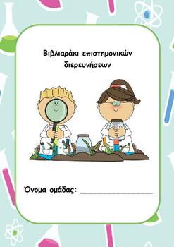 Τετραδιάκι διερευνήσεων για την Επιστήμη