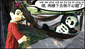 书童&胖大 03 :  睡 shuì  ( Learning Chinese with comics.)