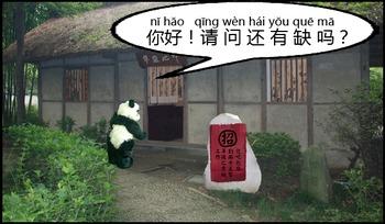 书童&胖大 04 : 好 hăo  ( Learning Chinese with comics.)