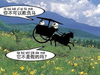 书童&胖大 19 : 好玩 hăo wán ( Learning Chinese with comics.)