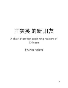 王美英的新朋友 : A Short Story For Beginning Readers of Chinese