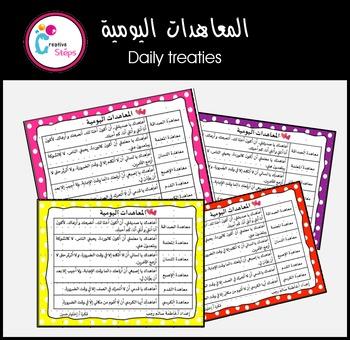 المعاهدات اليومية (Daily treaties)