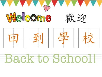 First day back to school introduction in traditional Chine