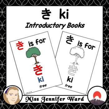き / KI Books