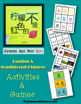 """""""Lemons Are Not Red"""" Activity Pack {English with Tradition"""