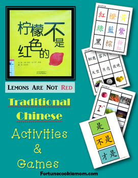 """Lemons Are Not Red"" Activity Pack  {Traditional Chinese}"