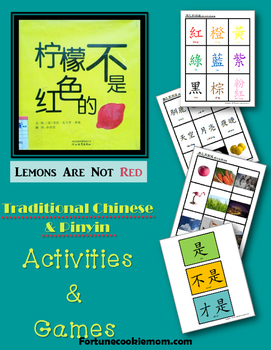 """Lemons Are Not Red"" Activity Pack {Traditional Chinese wi"