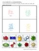 """""""Lemons Are Not Red"""" - Literacy Worksheets {English with S"""