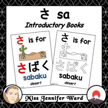 さ / SA  Books