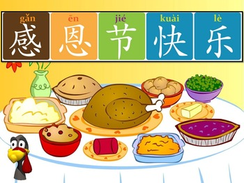 感恩节 Thanksgiving Chinese Vocabulary