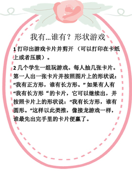 "Mandarin Chinese shape game ""我有...谁有""形状纸牌游戏  ""who has..."""