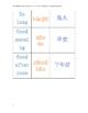 02-01Basic Chinese--pinyin and Chinese and English- l 最基本中