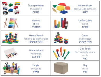 New Lower Price 1.5 x 5 in Preschool Classroom Labels, Eng