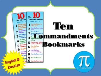 10 Commandments Bookmark