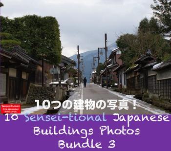 10 Sensei-tional Japanese Buildings Photos: Bundle 3