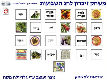 11 Memory Game for Sha'vou-ot word to photo Hebrew