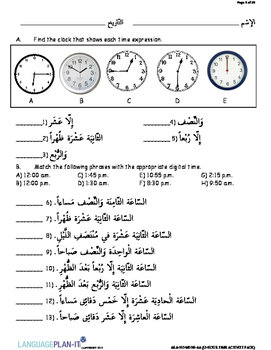 12 HOUR ACTIVITY PACK (ARABIC 2015 EDITION)
