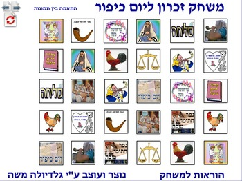 2 Memory Game for yom-kipur photo to photo Hebrew