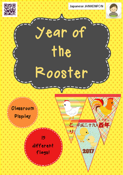 2017 Year of the Rooster Bunting, Set 2