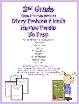 2nd Grade Story Problems Math Common Core Standards 2.OA BUNDLE