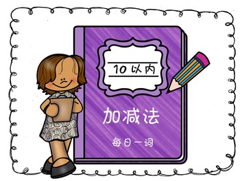30 days morning work 10以内加减法+每日一词(简体)