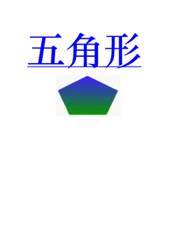 3D Solid Figures Chinese Vocabulary