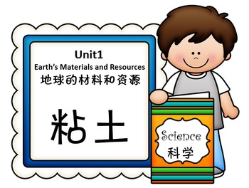 Science in Chinese:Earth's Materials-Clay,silt and sand 科学