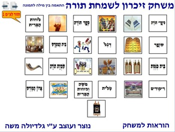 4 Memory Game for Simchat Torah word to photo Hebrew