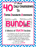 40 Day Countdown to FSA- BUNDLE Weeks 1-8