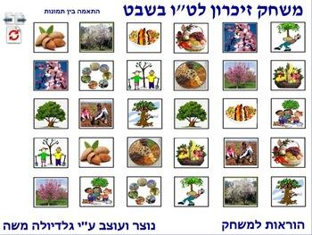 6 Memory Game for Tu' Bishvat photo to photo Hebrew