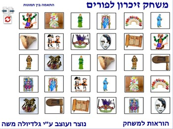 7 Memory Game for Purim photo to photo Hebrew