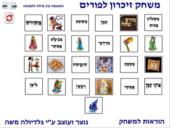 7 Memory Game for Purim word to photo Hebrew