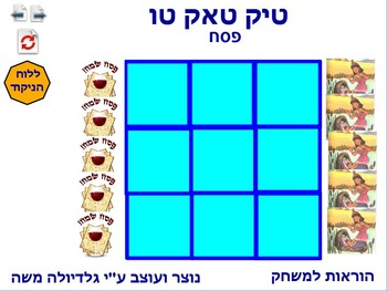 8 tic tack tow for Passover Hebrew