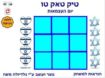 9 tic tack tow for Yom Ha-atzmout Hebrew
