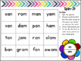AN and AM Word Family Practice FREEBIE