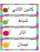 ARABIC CALENDAR NUMBER CARDS- SNAIL THEME-