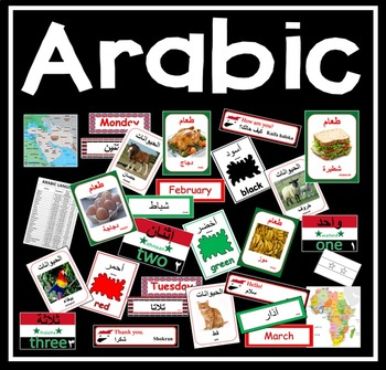 ARABIC LANGUAGE RESOURCES -GEOGRAPHY DISPLAY EAL SYRIAN SY