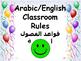 Abu Dhabi Classroom Rules Arabic and English