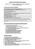 Accusative case without prepositions in Russian (Handout a