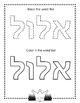 All about the Hebrew Month of Elul
