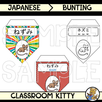 Animal Bunting in Japanese