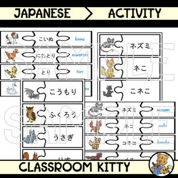 Animal Puzzles in Japanese