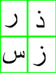 Arabic Alphabet Flash Cards - Learn The Letters