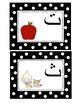 Arabic Alphabet Letters Flashcards: