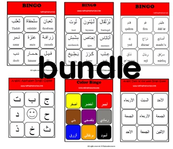 Arabic Bingo Game- BUNDLE